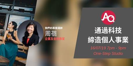 AQ 聚會: HK Freelancer 透過科技輕鬆締造個人事業 tickets