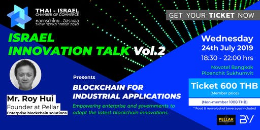 Israel Innovation Talk Vol.2