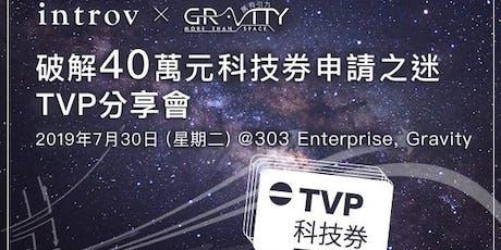 「破解40萬元科技券申請之迷」TVP 分享會 tickets
