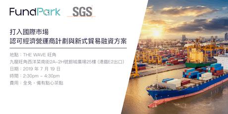 打入國際市場 - 認可經濟營運商計劃與新式貿易融資方案 tickets