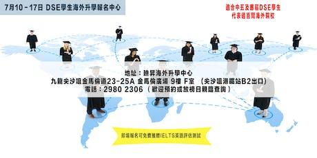 7月10-17日 DSE海外升學報名中心 tickets