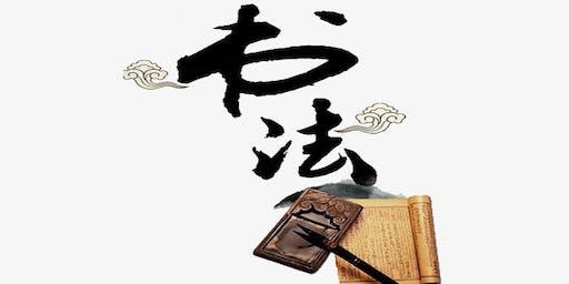 Chinese Calligraphy (Ingol)