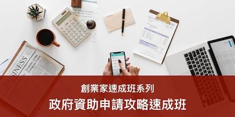 政府資助申請攻略速成班 (12/8) tickets