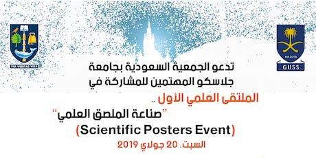 الملتقى العلمي الأول صناعة الملصق العلمي tickets