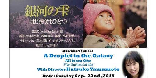 Peace Film Festival: 銀河の雫 A Droplet in the Galaxy