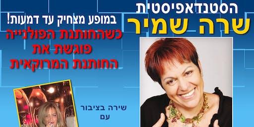 Shara Shamir Show - Lynbrook, NY