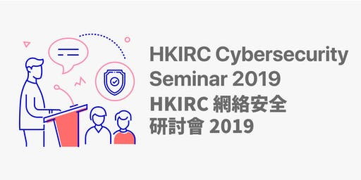 HKIRC Cybersecurity Seminar 2019--Cyber Attack & Prevention HKIRC 網絡安全研討會 2019