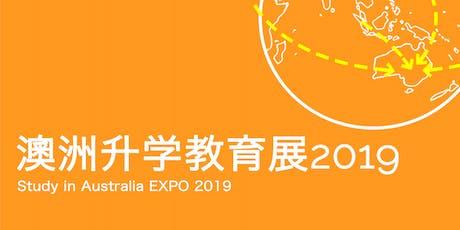 「澳洲教育展2019」Study in Australia Expo 2019 tickets