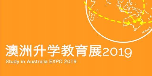 「澳洲教育展2019」Study in Australia Expo 2019