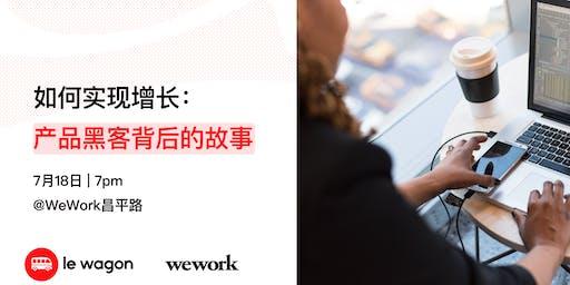 【嘉宾分享】增长密码:产品增长黑客们的增长故事