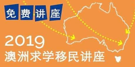 澳洲求学移民讲座 Career and Migration opportunities through studying in Australia tickets