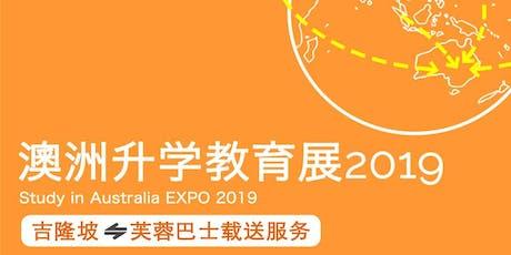 「澳洲教育展2019」Study in Australia Expo 2019 (芙蓉区学生和家长) tickets