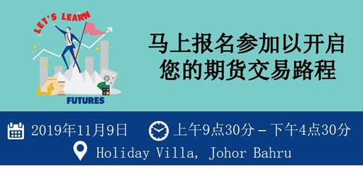 Let's Learn Futures Trading (Mandarin) - Johor Bahru @ 9th November 2019 大马交易所期货的基础与概念工作坊 - 柔佛站