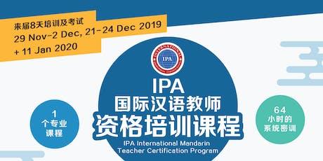 8Day IPA International Mandarin Teacher Training Certification Program 2019 tickets