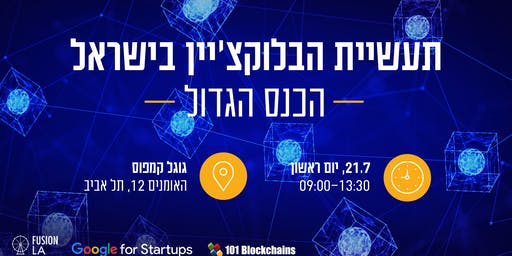 תעשיית הבלוקצ'יין בישראל - הכנס הגדול
