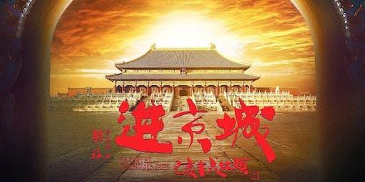 CCIFF Opening Film - Entrer dans la cité interdite | 进京城 | Enter the Forbidden City
