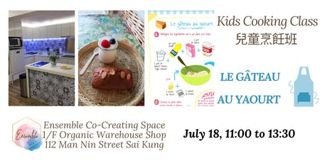 """Cooking class for kids  """"Le Gâteau au yaourt"""" tickets"""