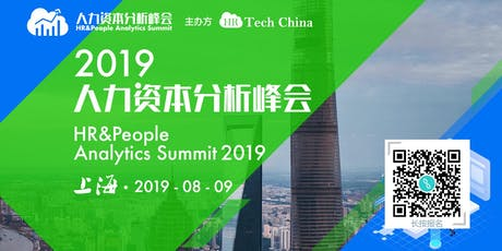 上海·2019人力资本分析论坛(HR&People Analytics Summit) tickets