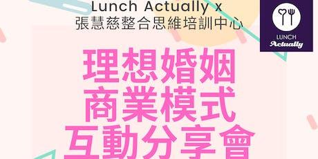 Lunch Actually x 張慧慈整合思維培訓中心 「理想婚姻商業模式」互動分享會 tickets