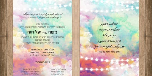 YAEL and MOSHE's WEDDING!!