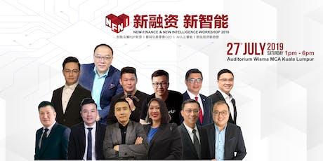 NFNI 新融资新智能工作坊2019 New Finance New Intelligence Workshop 2019 tickets