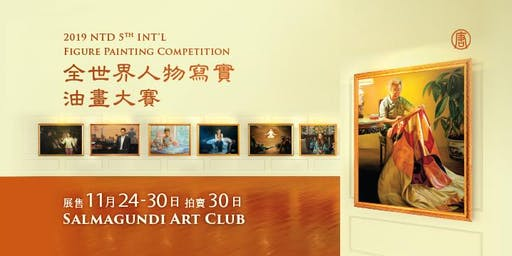 2019新唐人電視台 第五屆全世界人物寫實油畫大賽 入圍作品展售及拍賣