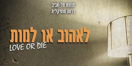 !!!לאהוב או למות - ספיישל ט״ו באב - 15.8 צוותא ת״א - כניסה חינם tickets