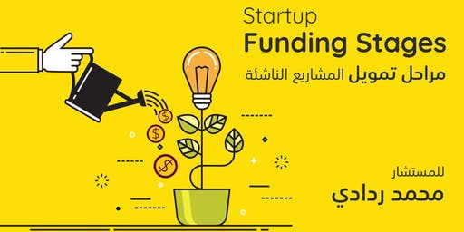 Startup Funding Stages | محاضرة في مراحل تمويل المشاريع الناشئة