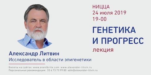 """Лекция Александра Литвина """"Генетика и прогресс"""""""