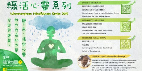 [活動取消cancelled] 綠活心靈五日四夜靜心止語營Wherevergreen 5-day-4-night Meditation Retreat (綠活地圖主辦) tickets