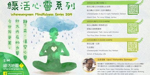 綠活心靈五日四夜靜心止語營Wherevergreen 5-day-4-night Meditation Retreat (綠活地圖主辦)