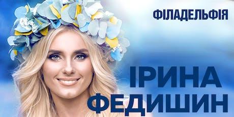 Ірина Федишин в Філадельфії - Лише у нас на Україні tickets