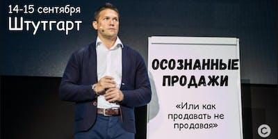 """Игорь Давыдов """"Осознанные продажи"""""""