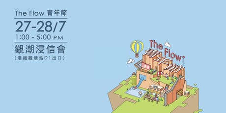 The Flow  青年節 tickets