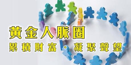 達人圈子「如何經營人脈網絡 - 累積財富.凝聚聲望」(Jul 16) tickets