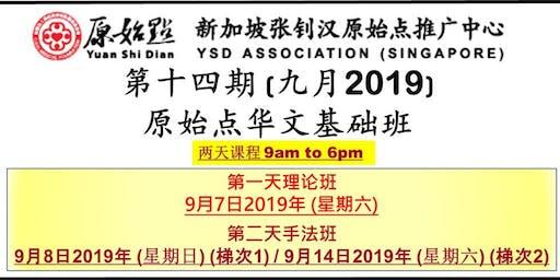 新加坡张钊汉原始点推广中心 第十四期原始点华文基础概念及手法班 [07/09/2019]
