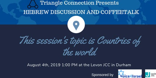 Hebrew Discussion and CoffeeTalk