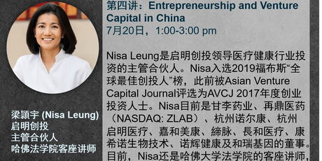 Nisa Leung 梁颕宇:Entrepreneurship and VC in China (LEAP BootCamp第四讲) tickets