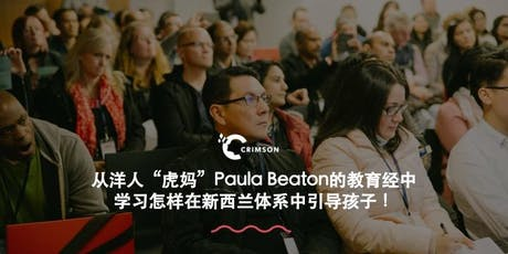"""从洋人""""虎妈""""Paula Beaton的教育经中学习怎样在新西兰体系中引导孩子! - Christchurch tickets"""