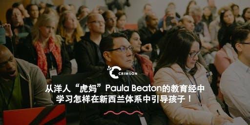 """从洋人""""虎妈""""Paula Beaton的教育经中学习怎样在新西兰体系中引导孩子! - Christchurch"""