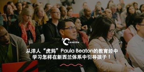 """从洋人""""虎妈""""Paula Beaton的教育经中学习怎样在新西兰体系中引导孩子! - Auckland tickets"""