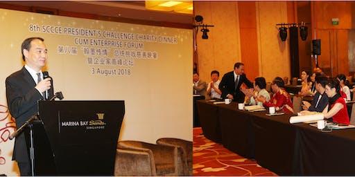 9th SCCCE Enterprise Forum