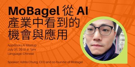 MoBagel 從 AI 產業中看到的機會與應用 tickets
