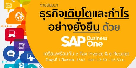 งานสัมมนา ธุรกิจเติบโตและกำไรอย่างยั่งยืน ด้วย SAP Business One tickets