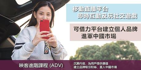 映客直播專業課程 (ADV) tickets