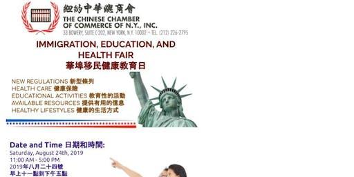 2019 Immigration, Education, and Health Fair