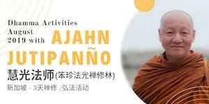 3D2N retreat by Ajahn Jutipanño (10-12 Aug)...