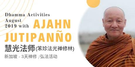 3D2N retreat by Ajahn Jutipanño (10-12 Aug) 慧光法师(笨珍法光禅修林)新加坡 - 3天禅修 /弘法活动 tickets