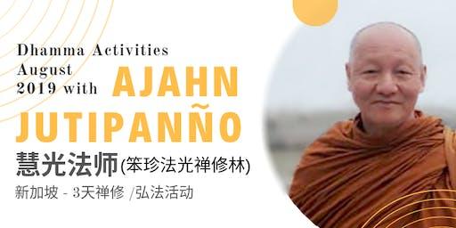 3D2N retreat by Ajahn Jutipanño (10-12 Aug) 慧光法师(笨珍法光禅修林)新加坡 - 3天禅修 /弘法活动