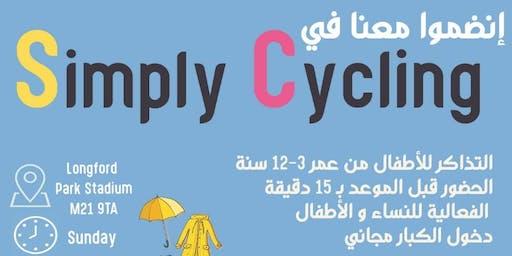 رحلة الدراجات - للأطفال
